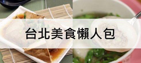 「 6 間台北人都不知道的經典老字號小吃店!」一輩子一定要去朝聖一次 - 台灣美食懶人包