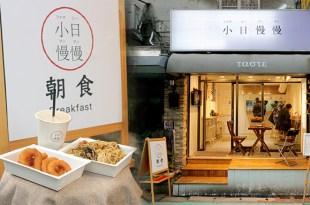 【台北/東區美食】日式宵夜早點「小日慢慢」美味與文青兼具的優質餐廳!