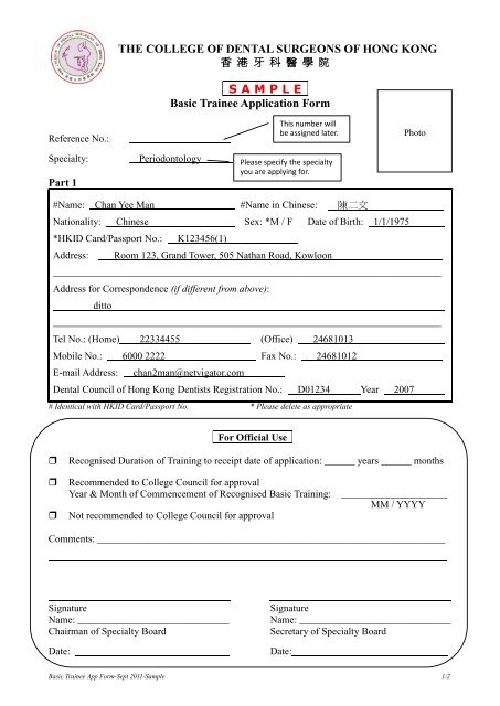 Basic Trainee Application Form â\u20ac\u201c Sample - College of Dental