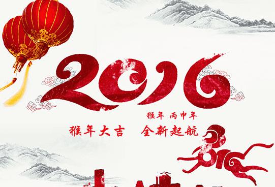 今年是什么年2016 2016是什么年2016年是閏年嗎是寡婦年嗎 - 風水 - 郴州生活網