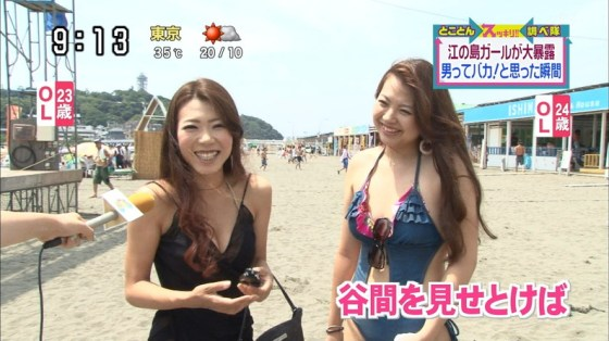 【水着キャプ画像】この時期テレビ局は水着美女のオッパイで視聴率上げまくるww 09