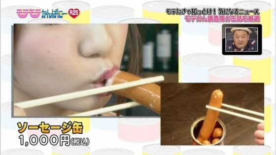 【擬似フェラキャプ画像】タレント達が食レポと言う名の擬似フェラさせられてエロ顔満載ww 24