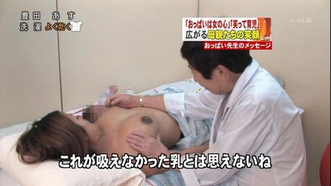 【放送事故画像】もざいくも何もない、テレビに映ったまんまのオッパイ見せますwww 12