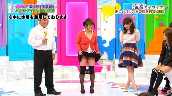 【放送事故画像】最近の女性はパンツ見えてもさほど気にならないらしいぞww 14
