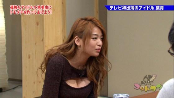 【放送事故画像】見せパンならぬ見せ乳か?テレビで胸ちらし過ぎでしょwww 06