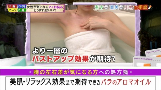 【放送事故画像】ポロリの期待値がグンっと高まる温泉レポw今回はポロリはあるのか?ww 16