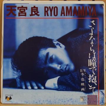 天宮良 RYO AMAMIYA / さよならは瞳で抱いて - タイム   TIMERECORDS ...