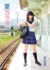 Crunchyroll suzuki airi group info