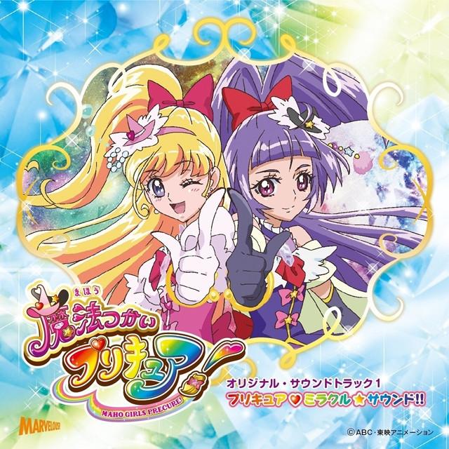 Wallpaper Anime Girl Open Arms Crunchyroll Quot Maho Girls Precure Quot Mirai Character Song