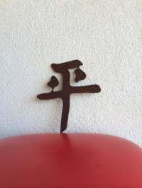 Kanji PEACE Symbol Japanese Decor Cast Iron Wall Art Iron Rust
