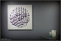Islamic Wall Art Contemporary Islamic Art by creationzart