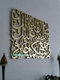 Handcrafted 3D Islamic wall art. Islamic Calligraphy. Islamic
