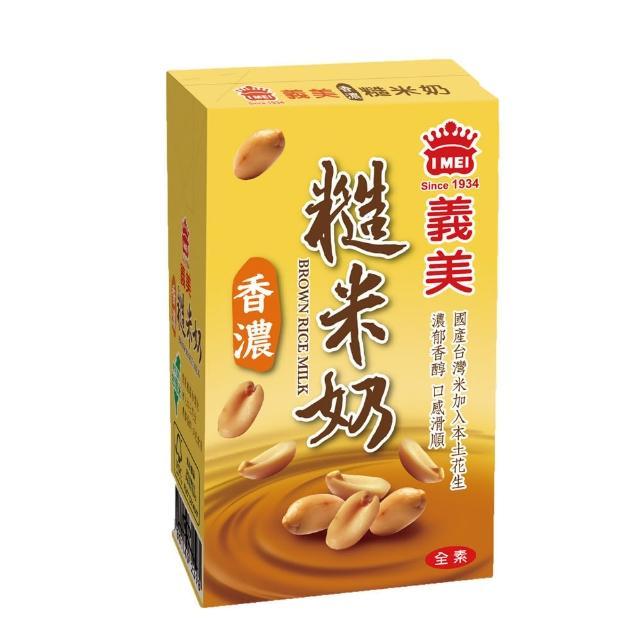 【義美】糙米奶(250ml-24入-箱) - 含蓉的部落格 - udn部落格