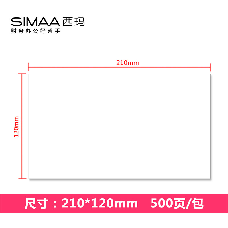 SIMA Laser 80g Financial General Accounting Voucher Printing Paper - blank voucher