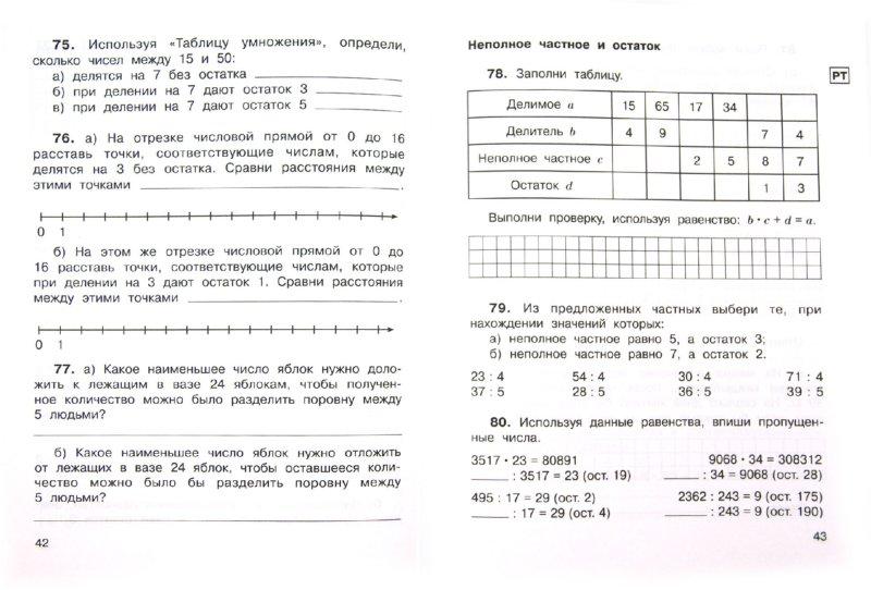 Готовые домашнее задание по математике 2 класс школа