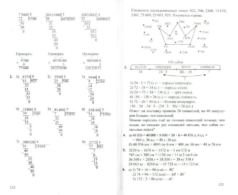 Олимпиады по математики с решением 7 класс