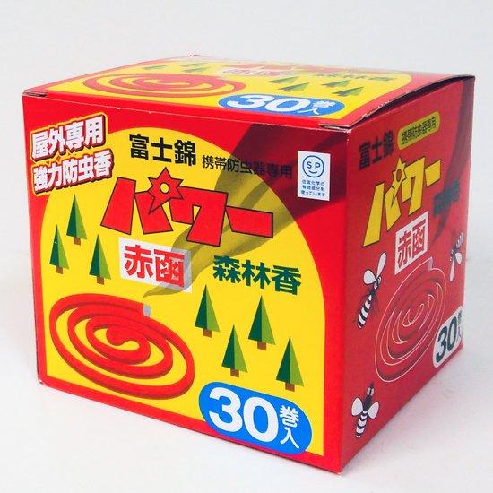 富士錦 パワー森林香 赤函30巻入
