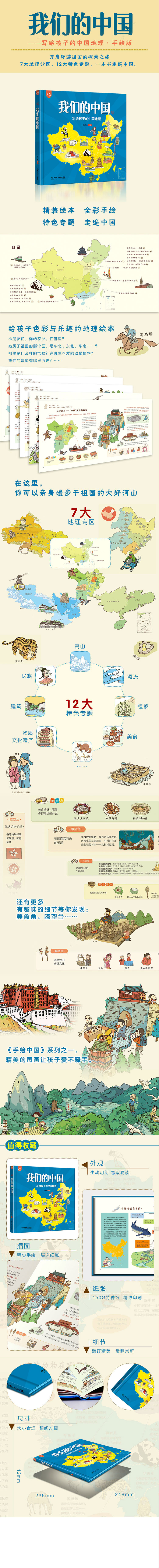 Chinese Geography Our China Chinese Geography For Kids
