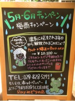 梅雨キャンペーン☆☆_20160514_1