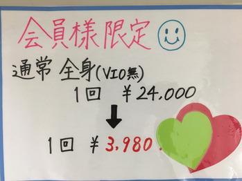 残り僅かです!! 【福岡 大橋 脱毛】_20210527_1