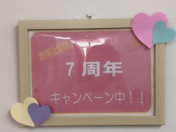 7周年誕生祭♪♪【脱毛サロン エピエピ】_20210423_2