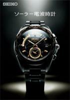 Domestic Seiko Japanese Watches
