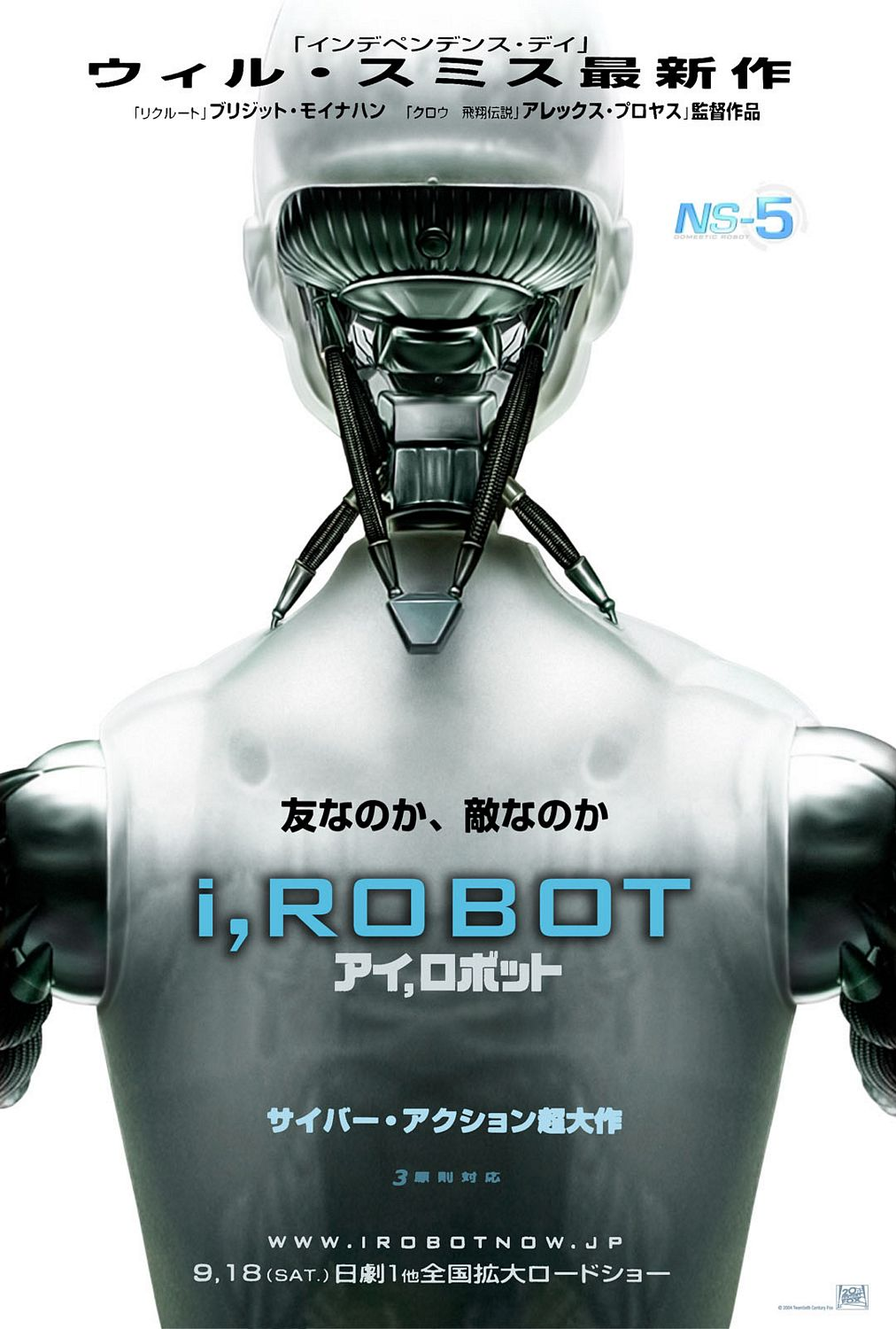 I Robot I Robot Movie Poster 5 Of 7 Imp Awards