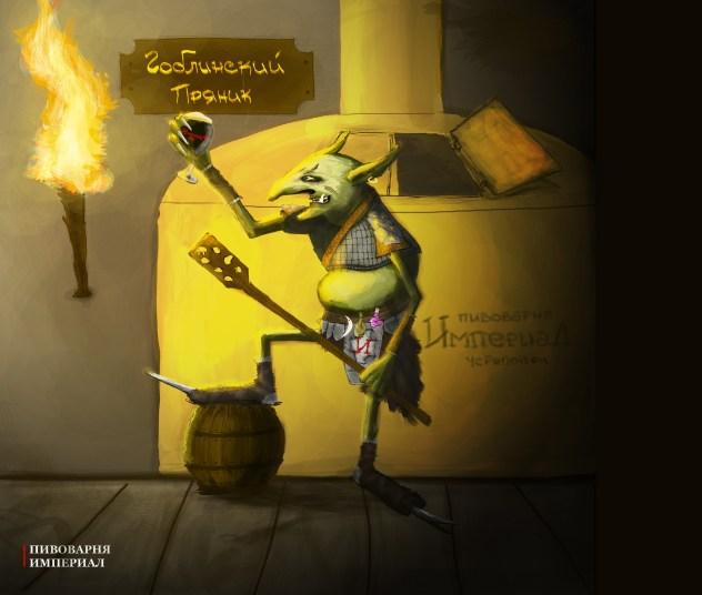 Гоблинский Пряник от Череповецкой пивоварни Империал