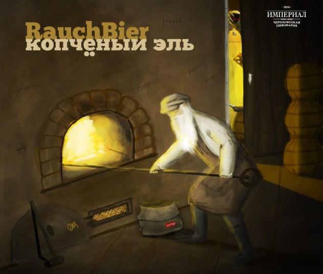RauchBier копченое пива от череповецкой пивоварни Империал