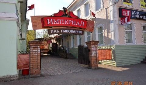 Крафтовый паб Империал, город Черповец