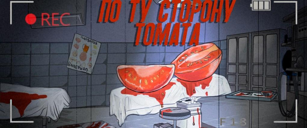 томатное пиво