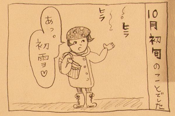 hatsuyuki_1