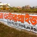 Realty chokes Kolkata wetlands