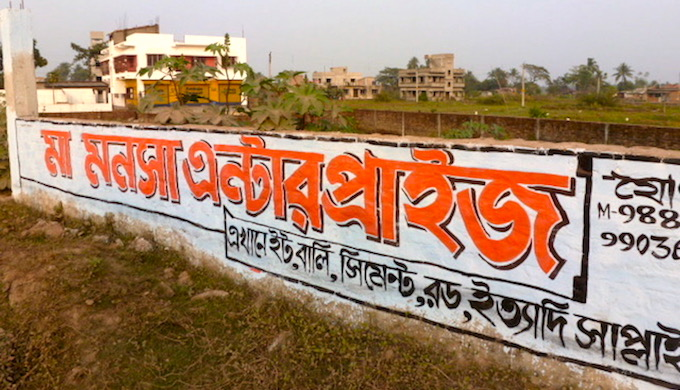 An advertisement for building material in the backdrop of new residences coming up in the Kolkata wetlands. (Photo by Soumya Sarkar)