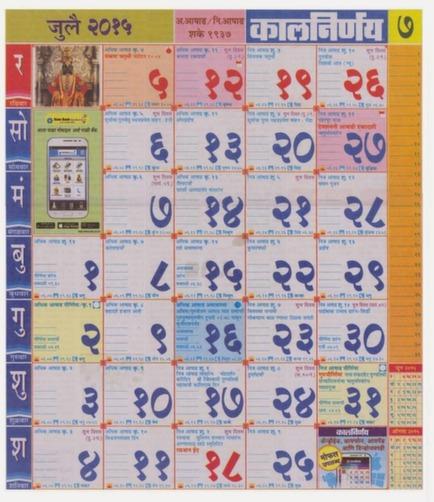 January Zodiac Calendar – Zodiac Calendar Template