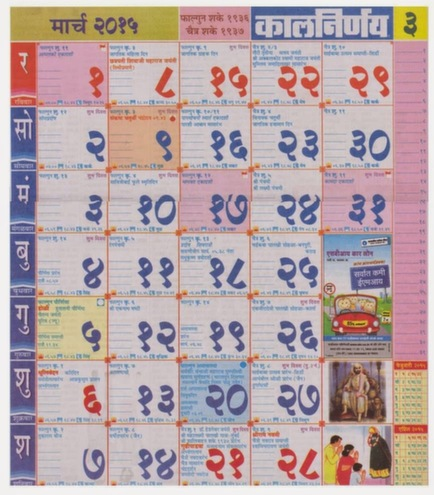 Mahalaxmi app 2015 calendar home decoration ideas Home decoration tips in marathi