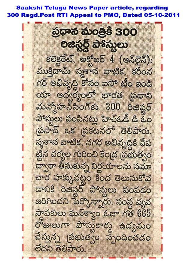 Andhra Jyothi Press Telugu News Paper Article Regarding