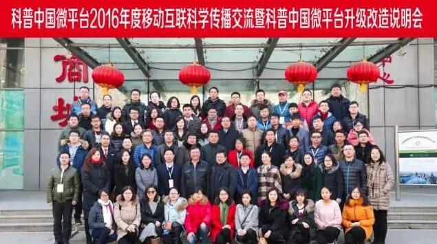 科普中國微平台2016年度移動互聯科學傳播交流會在京舉行!