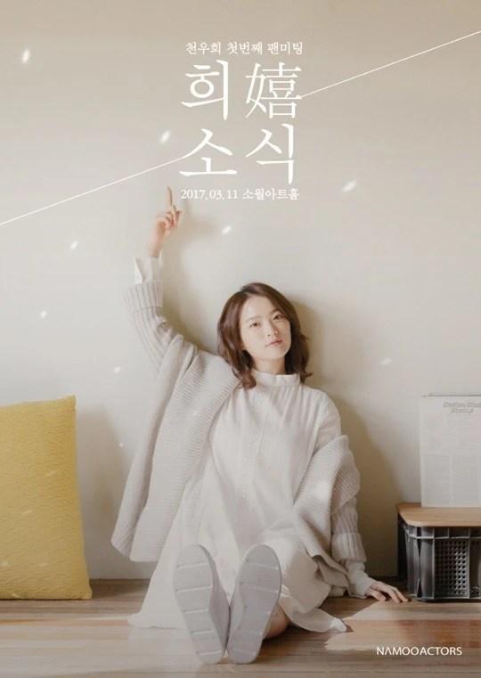 千禹熙將於3月11日首爾舉辦首個粉絲見面會「嬉消息」