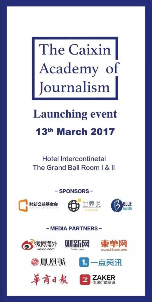 2017財新全球新聞交流項目即將亞洲啟航