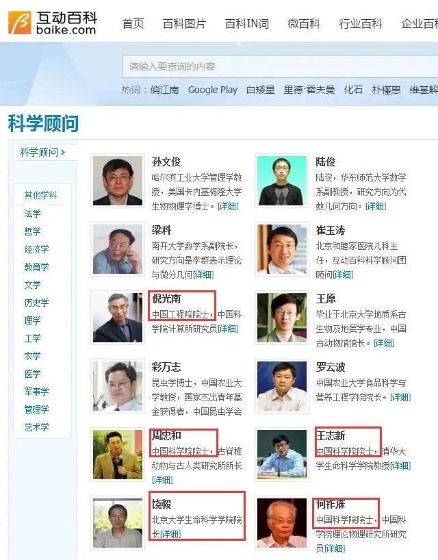 互動百科科學顧問陣容讓211大學汗顏 何祚庥倪光南等4名院士在列
