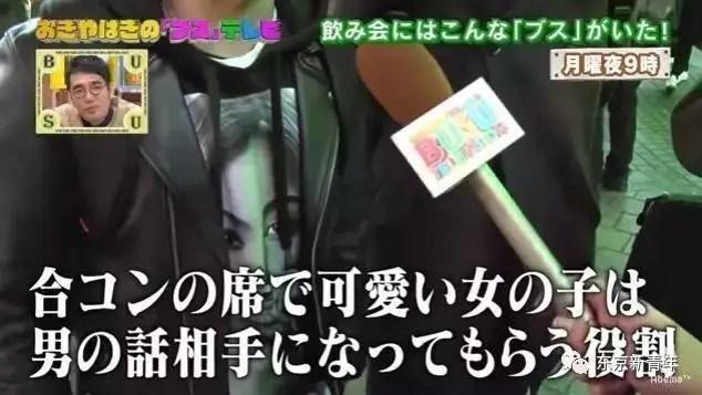 這個看臉的世界告訴你,日本男生跟醜女出去的時候到底在想什麼……