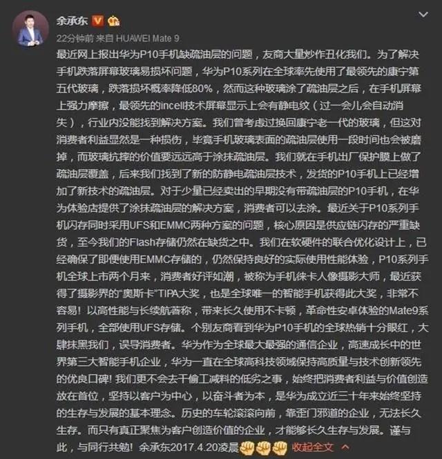 余承東微博發話:回應P10「快閃記憶體門」稱用戶不受影響!