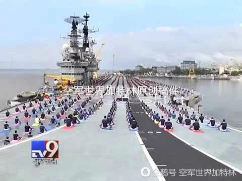 印度航母官兵集體跳廣場舞?集體練起五千年歷史這一絕技