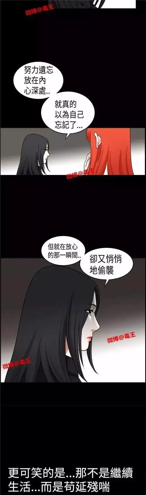 連載污漫畫《我的流氓小姨子》第24話