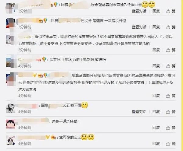 王寶強電影《大鬧天竺》馬蓉私下會分紅,網友:這個票房很難支持