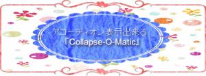 記事中でアコーディオン表示出来るWordPressプラグイン『Collapse-O-Matic』
