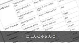 ブラウザ、モバイル、OSそれぞれにデフォルトでインストールされている日本語フォント一覧