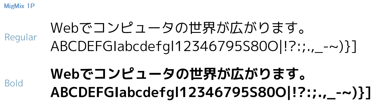 MigMix(ミグミックス)フォント
