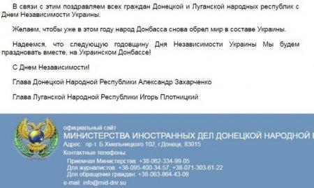 Украинские хакеры поздравили жителей ДНР и ЛНР с Днем Независимости Украины от имени Захарченко и Плотницкого